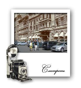 Санкт-Петербург в прошлом и настоящем.Фото
