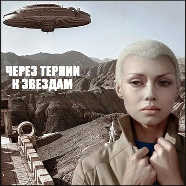 Через Тернии к Звездам - музыка из фильма (1980)