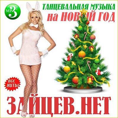 Танцевальная Музыка на Новый Год от Зайцев.Нет (2016) MP3