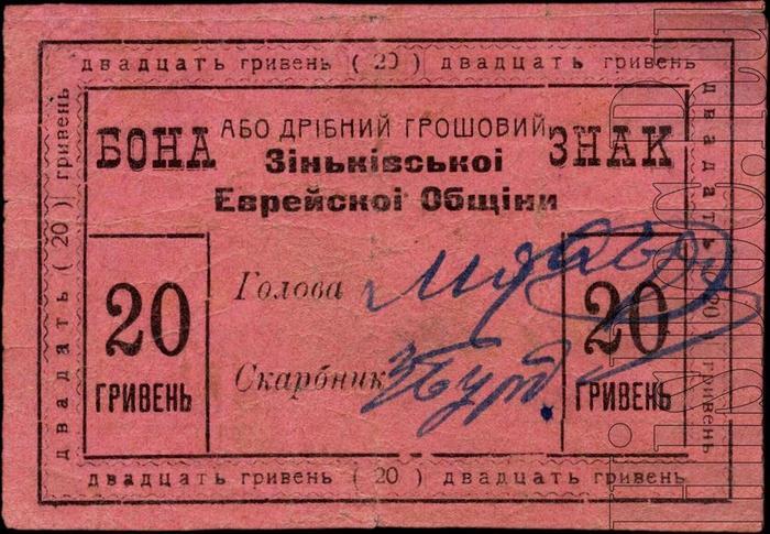 Бона Зиньковской еврейской общины, 1919